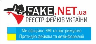 Реєстр фейків України