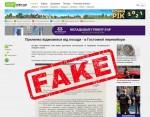 Прилипко відмовився від посади - в Гостомелі перевибори - фейкова новина від 04597.com.ua
