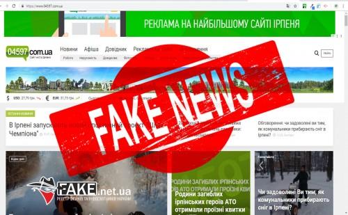 Сайт Ірпеня 04567.com.ua інфосмітники України