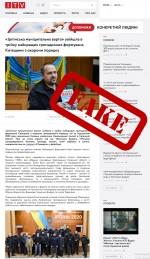 Фейкова новина: Муніципальна варта, як найкраще громадське формування Київщини з охорони порядку