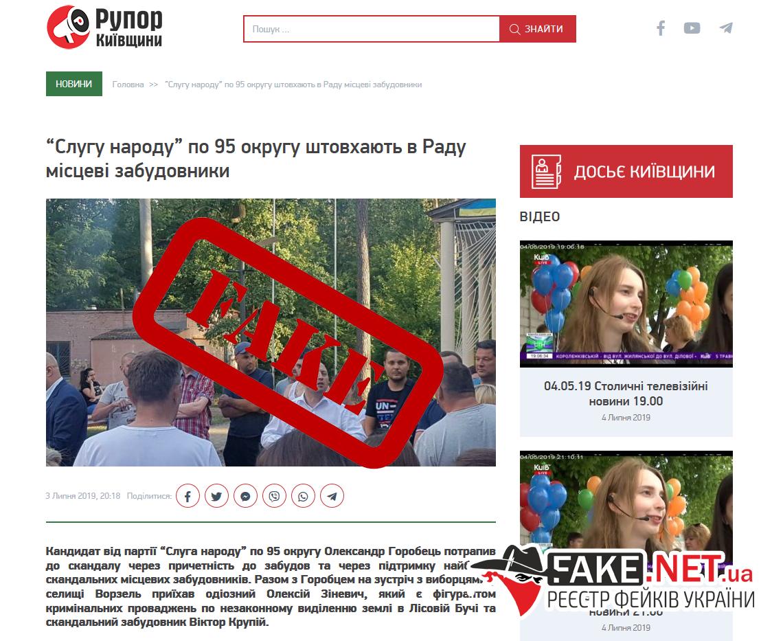 """Фейк: """"Слугу народу"""" по 95 округу штовхають в Раду місцеві забудовники"""