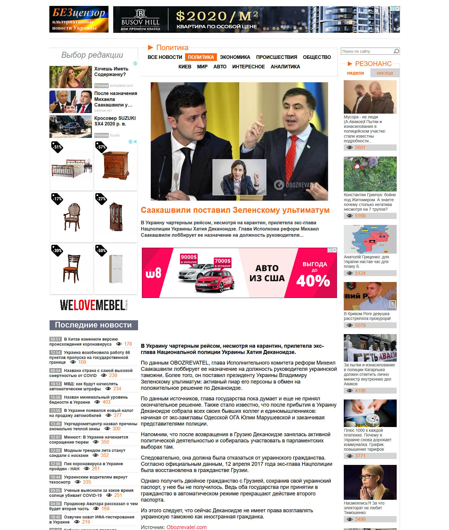 ua24ua - фейковий сайт