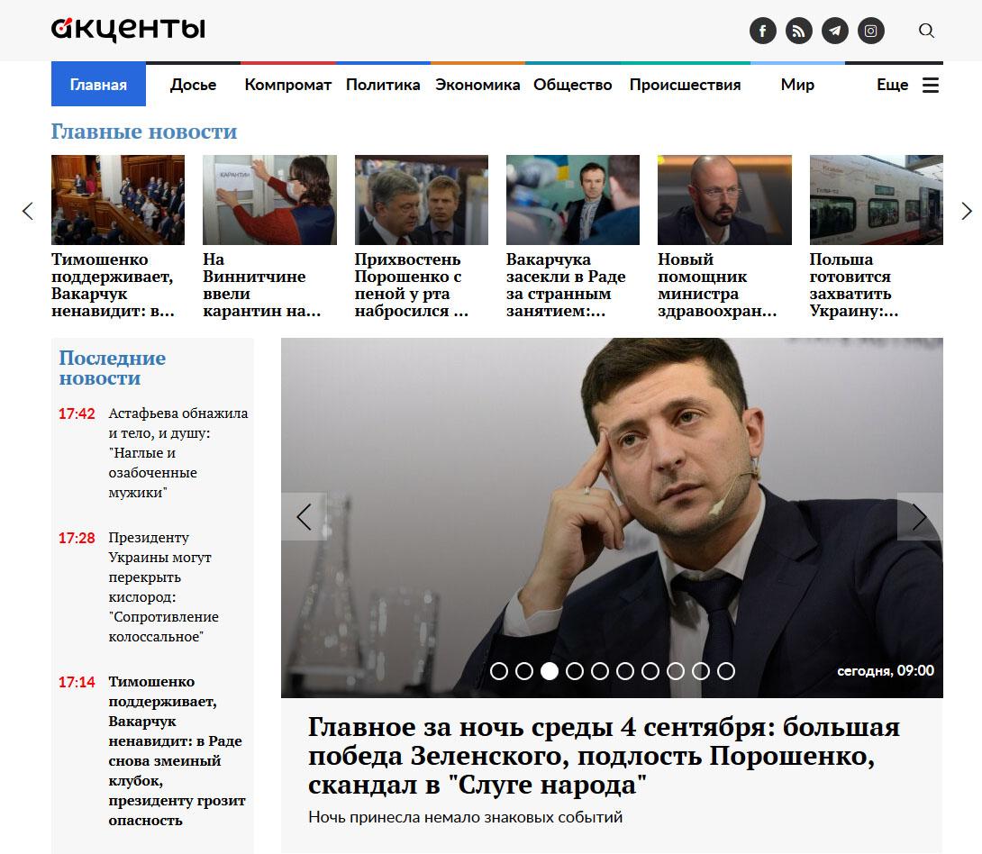 Акценты - инфомопойки Украины