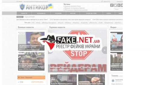 Антикор - інфосмітники України