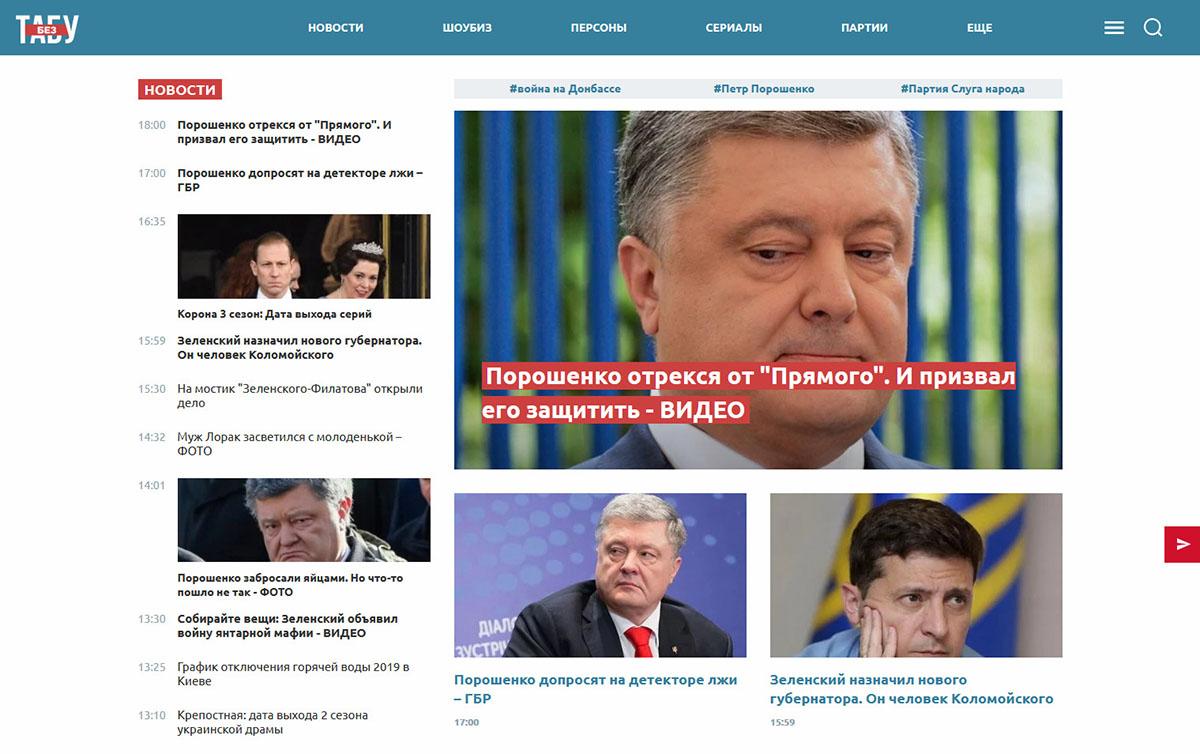 Без табу -  інфосмітники України