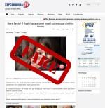 Фейк: Увага, батьки! В Україні орудує група людей, що викрадає дітей на органи