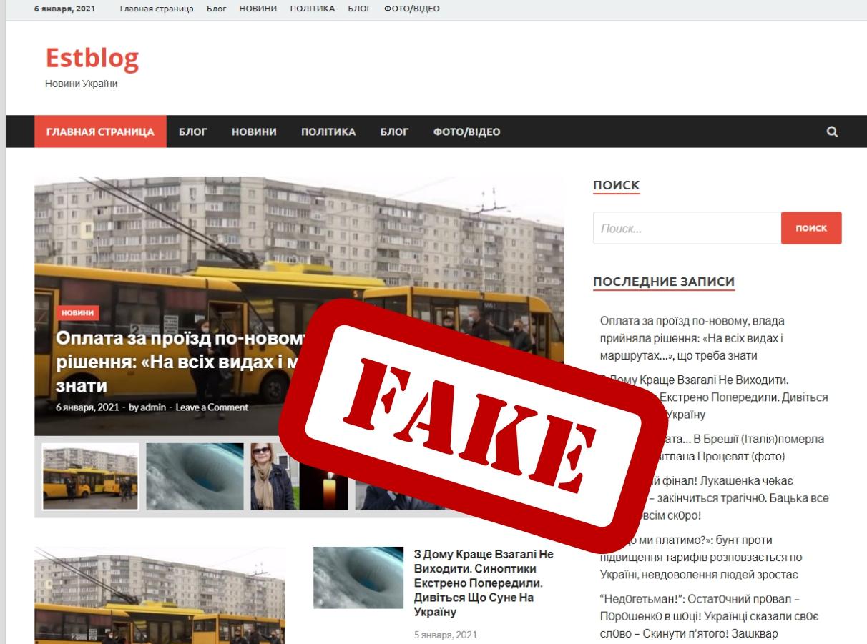 estblog.site - Інформаційний смітник України