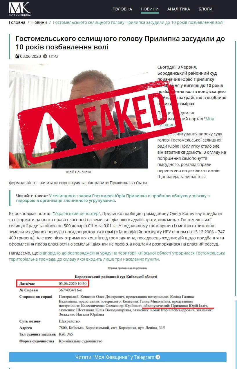 Гостомельського селищного голову Прилипка засудили до 10 років позбавлення волі - фейк від Моєї Київщини