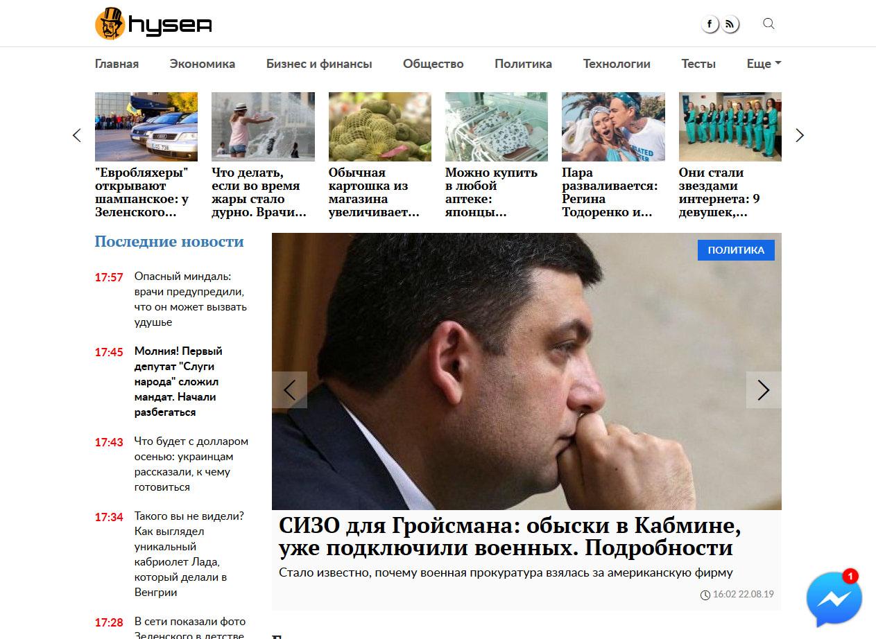 Hyzer - Інфосмітники України