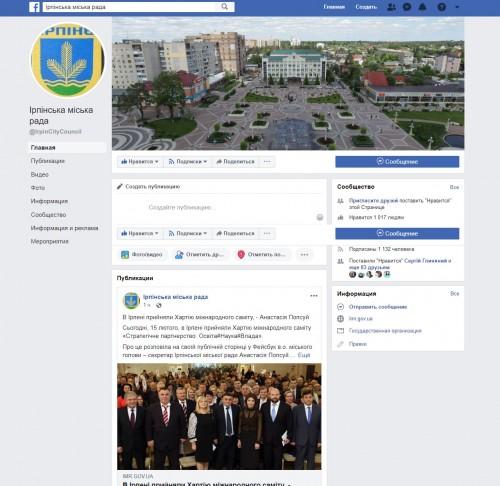 Офіційна сторінка Міської ради м.Ірпінь у Фейсбук