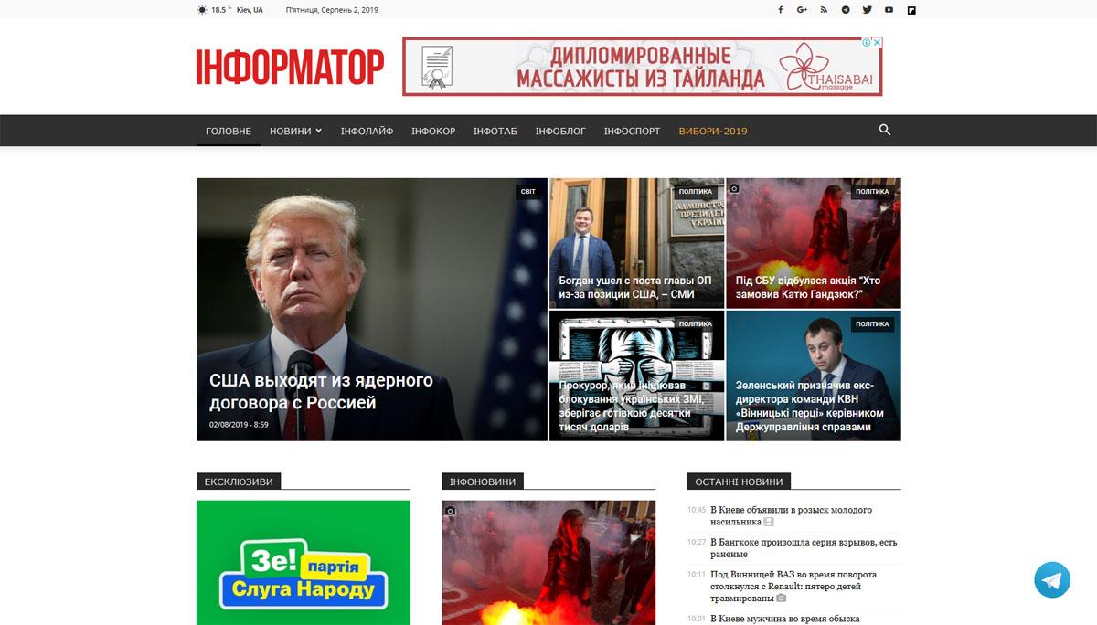 Інформатор - Інфосмітники України