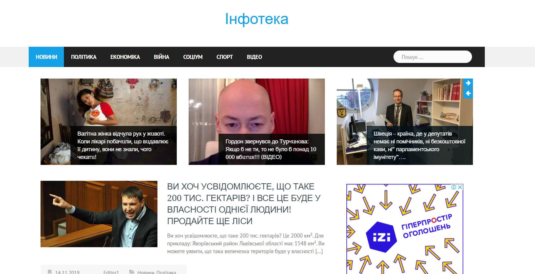 Інфотека - інфосмітники України