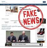 Країна - сайт фейкових новин