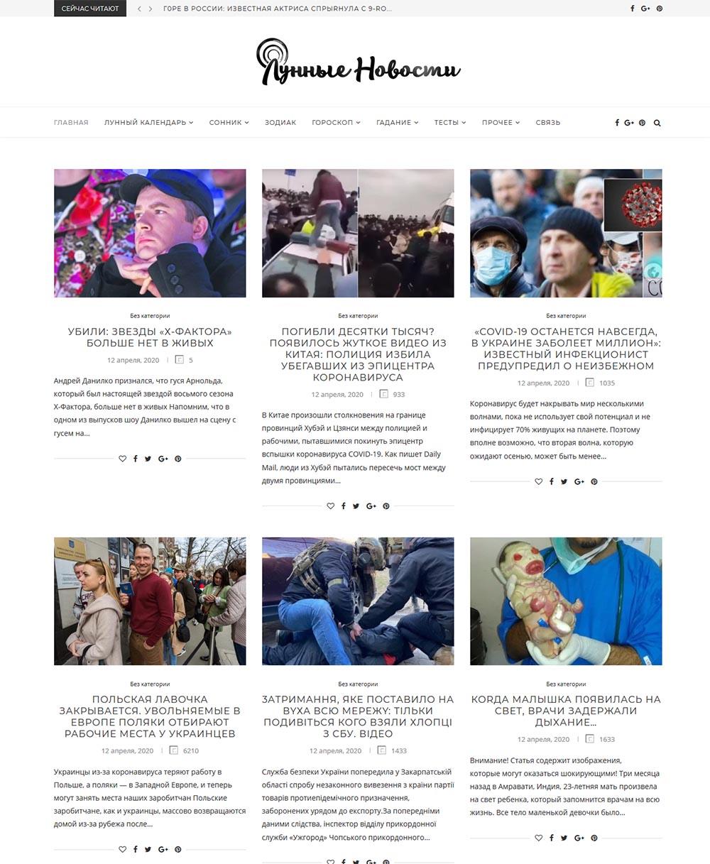 Лунные новости - фейкові сайти України