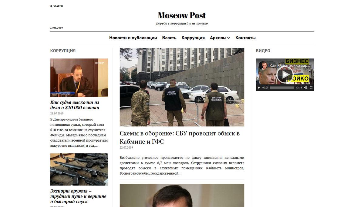 Moscow Post - Інфосмітники України