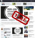 Моя Київщина - інфосмітники України. Фейковий сайт Моя Київщина