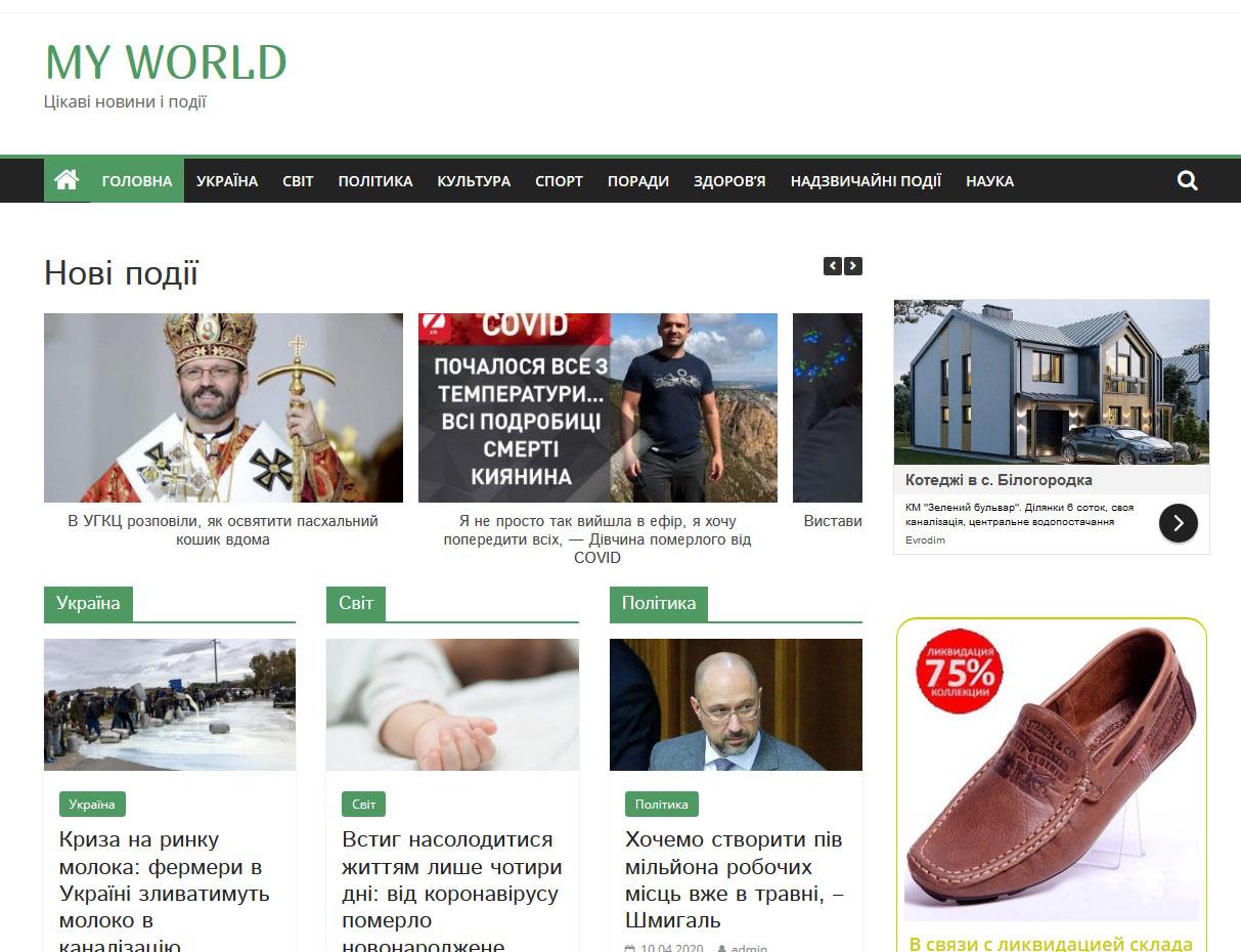 MY WORLD - фейкові сайти України