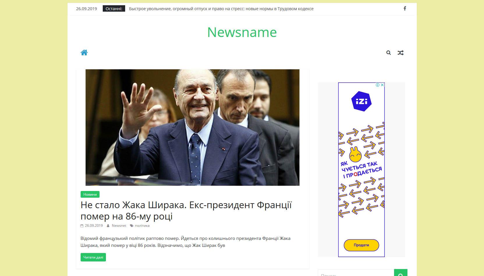 Newsname - фейковый сайт