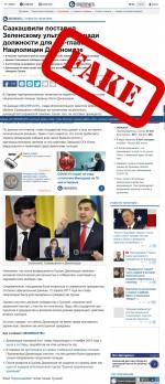 Саакашвили поставил Зеленскому ультиматум ради должности для экс-главы Нацполиции Деканоидзе  - фейк