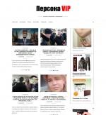 Персона VIP - інфосмітник України