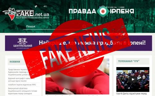 Правда Ірпеня -інфосмітники України