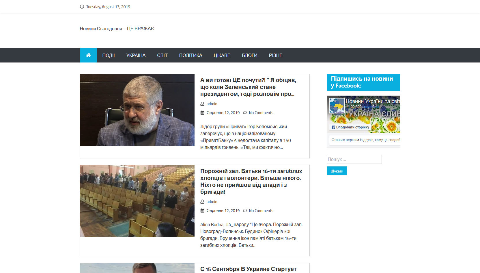 Новини Сьогодення - Інфосмітники України