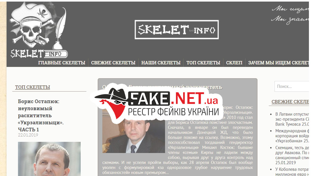 Скелет.Инфо - Інфосмітники України