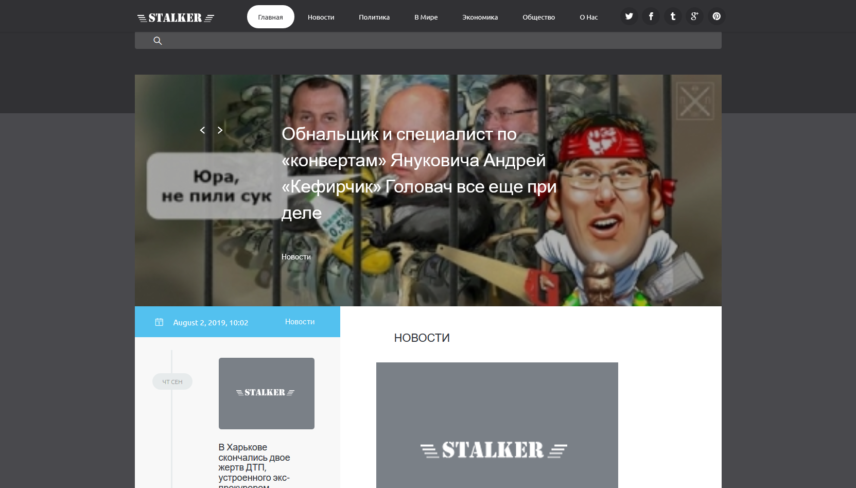 Сталкер - інфосмітники України