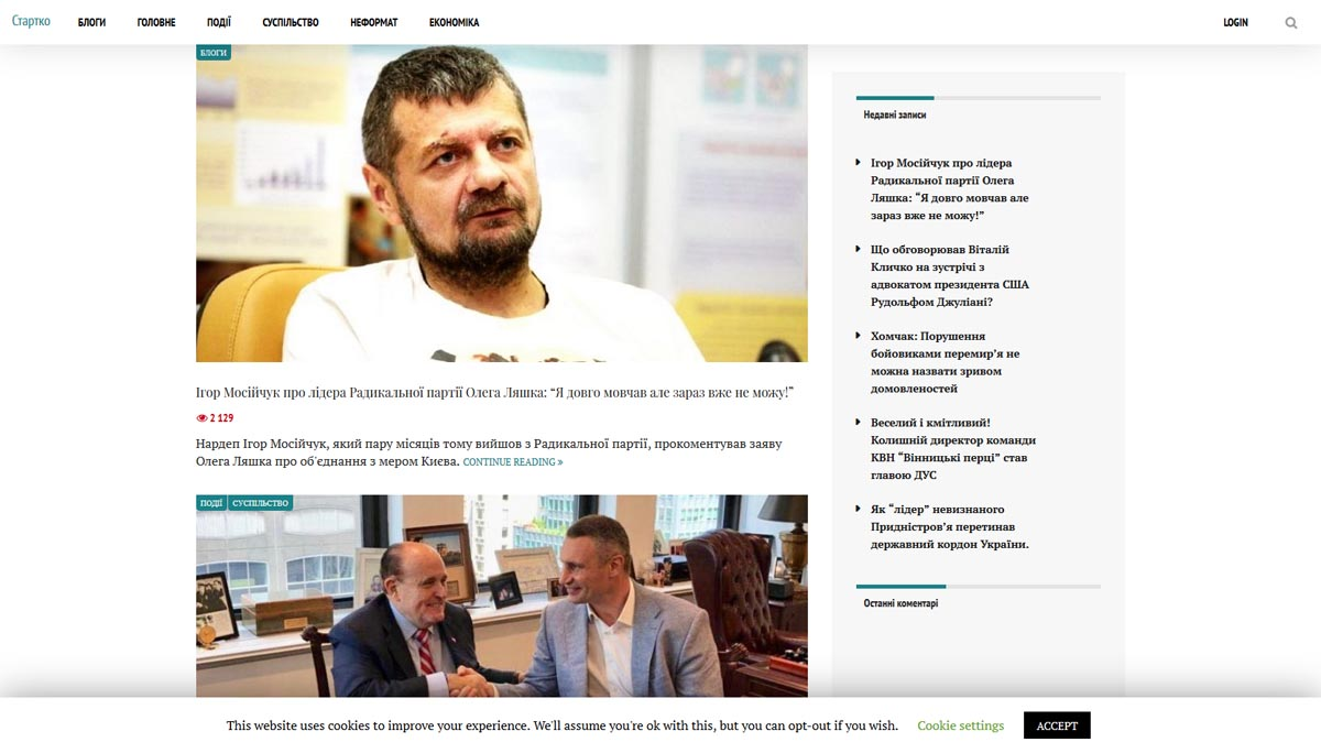 Стартко - фейковий сайт. Інфосмітники України