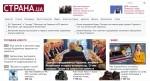 Страна.UA - фейкове ЗМІ України