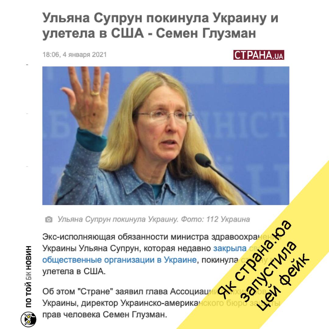 Ульяна Супрун покинула Украину и улетела в США - фейк от СТРАНА.ЮА
