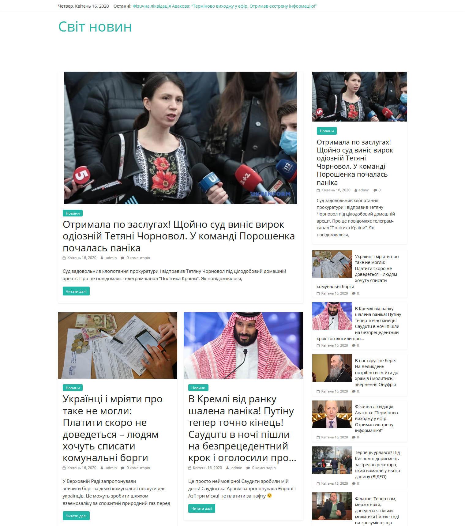 Світ новин - фейковий сайт