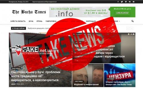 Буча Таймс (The Bucha Times) - інфосмітники України