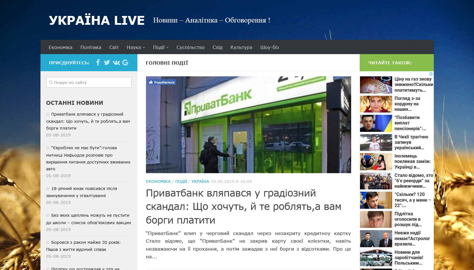 Україна Live - Інфосмітники України