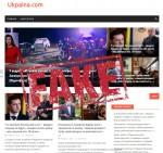 Ukpaina.com - сайт фейкових новин. Інфосмітники України