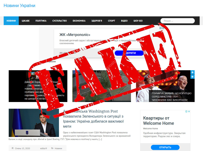 Новини України - Фейкові змі