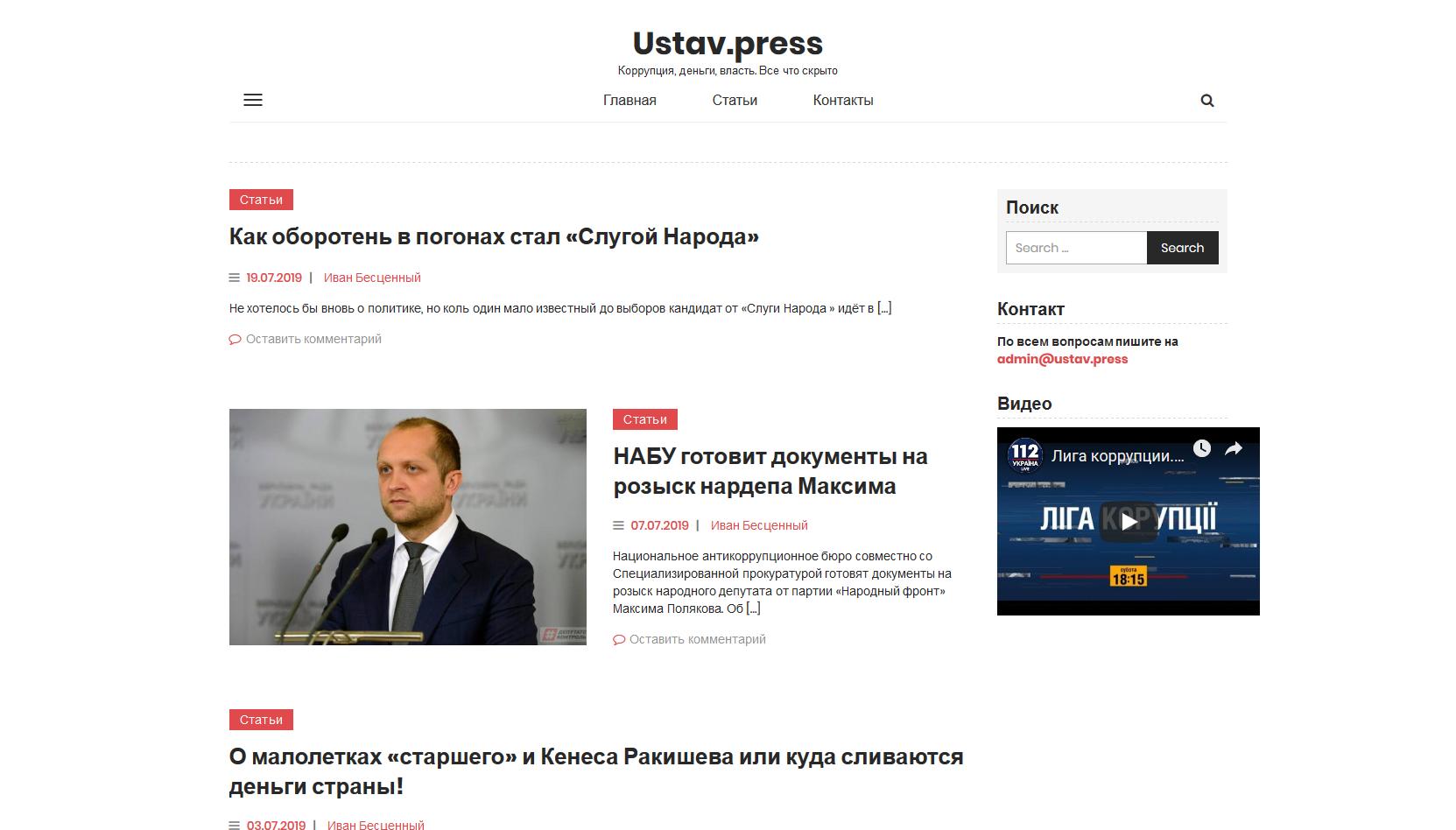 Устав.Пресс - Інфосмітники України