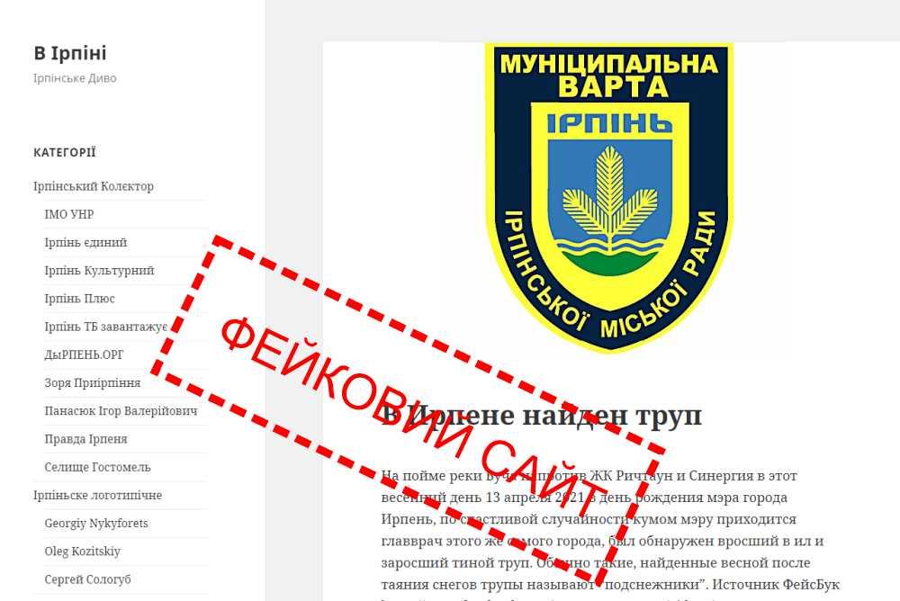 В-Ірпіні.укр фейковий сайт