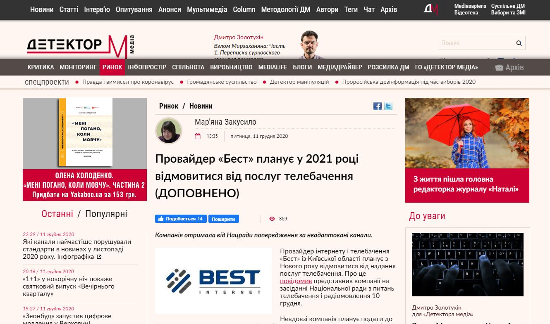 Провайдер «Бест» планує у 2021 році відмовитися від послуг телебачення - фейкова новина